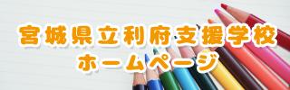 宮城県立利府支援学校ホームページ