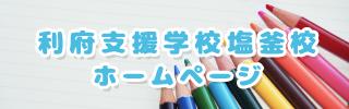 宮城県立利府支援学校塩釜校ホームページ