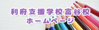 宮城県立利府支援学校富谷校ホームページ